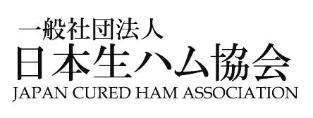 (一社)日本生ハム協会